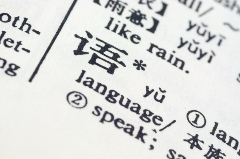 Mauern überwinden: Chinesisch als Bildersprache lernen